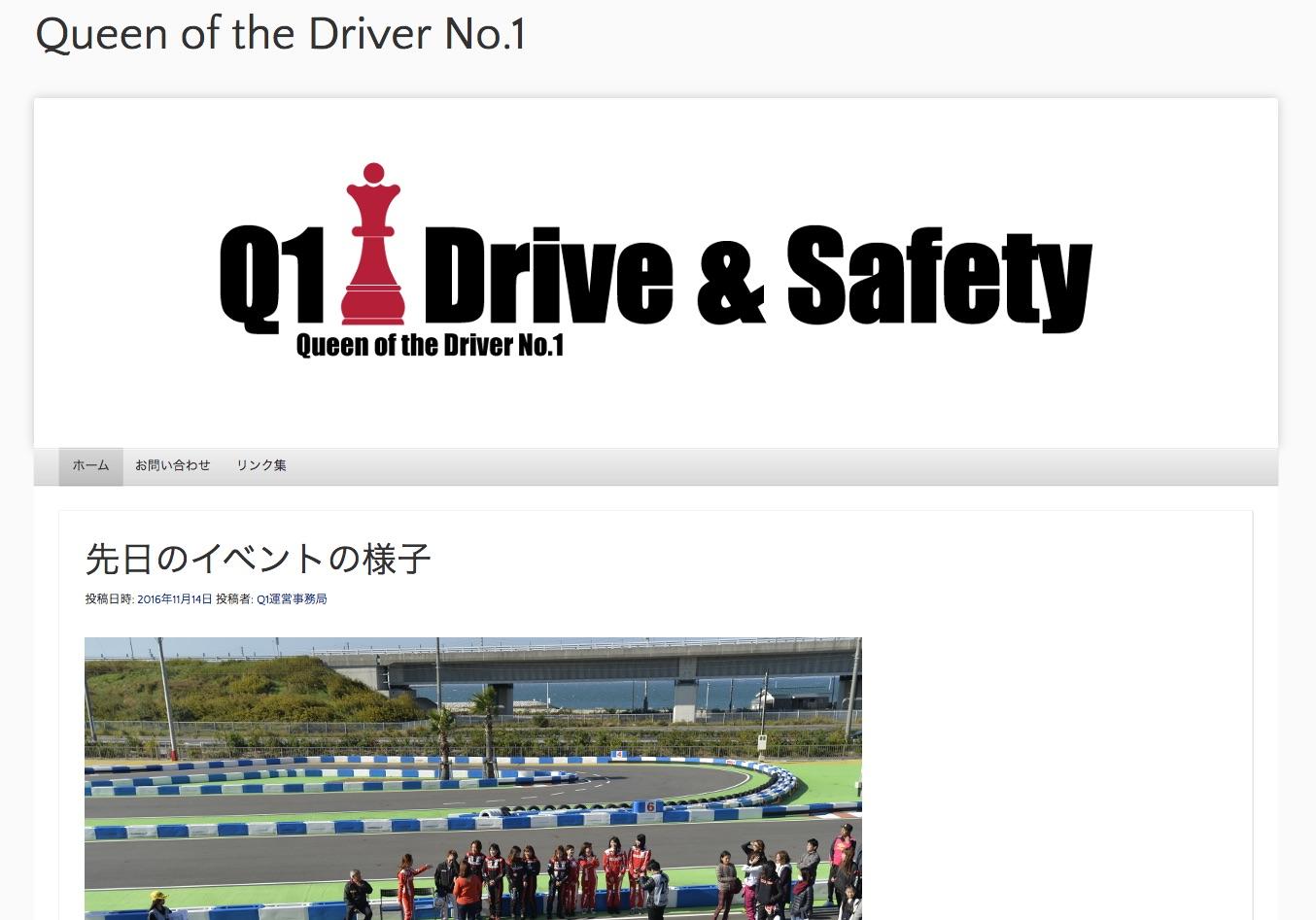 第1回 Q1 Drive & Safety