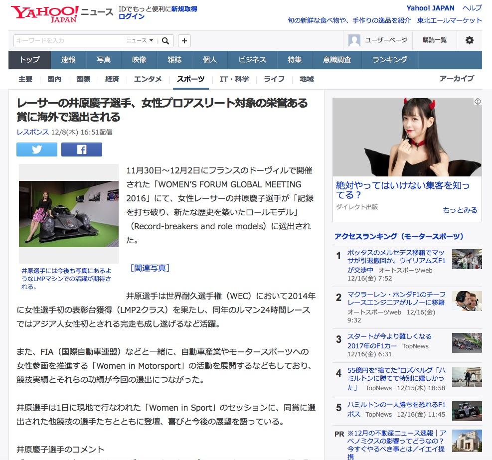『Yahoo! NEWS』レーサーの井原慶子選手、女性プロアスリート対象の栄誉ある賞に海外で選出される