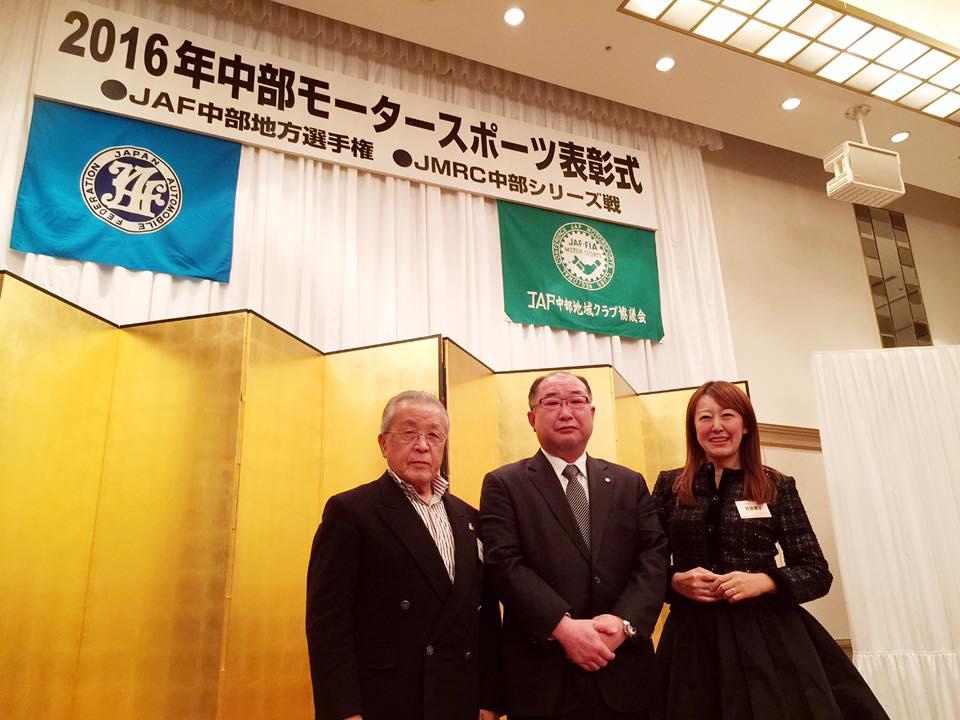 JAF・JMRC中部年間表彰式
