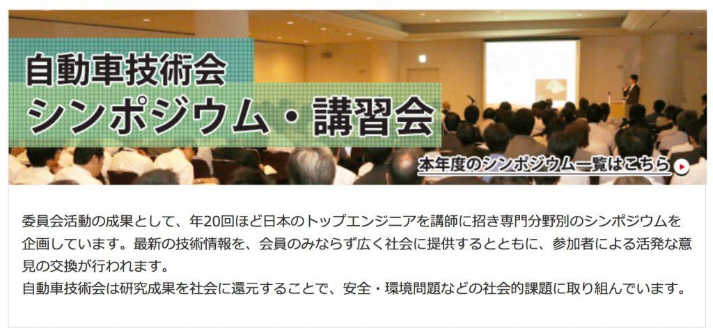 【3/1 出演情報】公益社団法人自動車技術会のシンポジウム