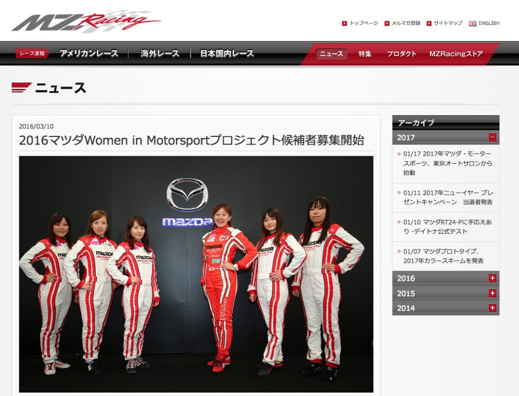 2016マツダWomen in Motorsportプロジェクト候補者募集開始