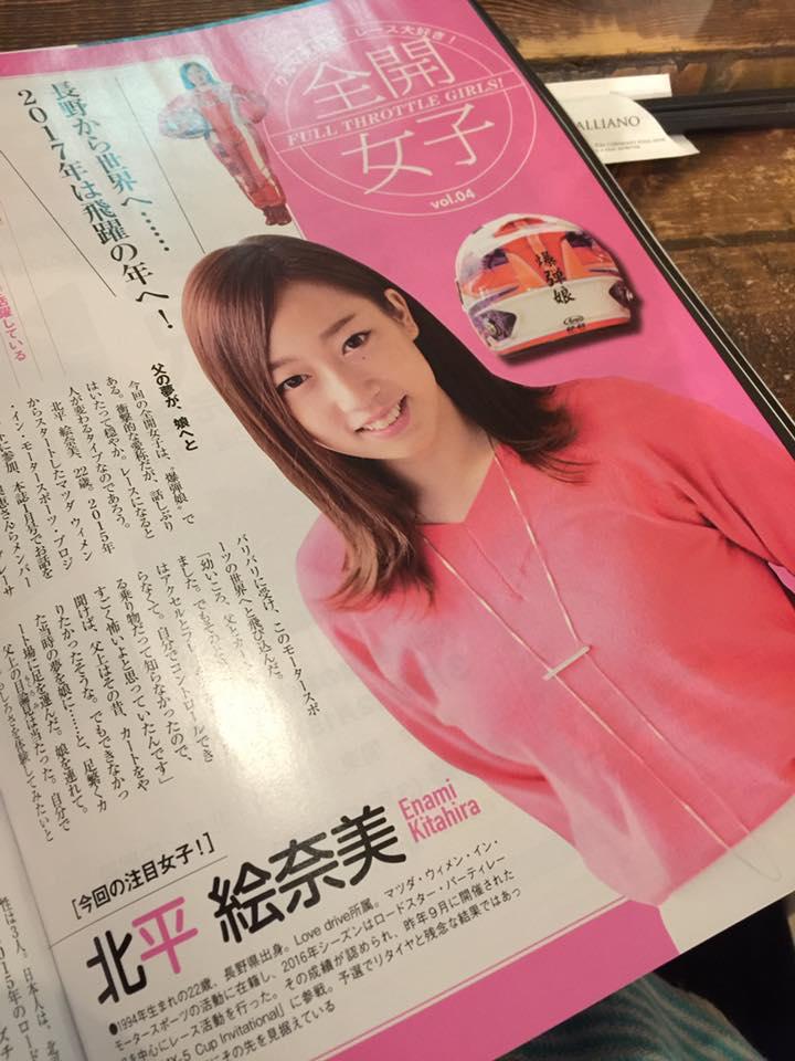 北平絵奈美が1月20日発売の「driver 3月号」で特集