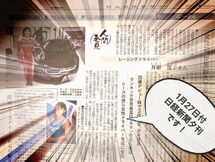 日本経済新聞夕刊「人間発見」に掲載!!