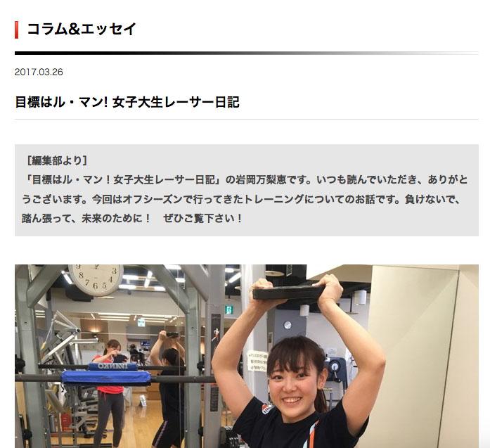 『AUTOCARコラム第11話』1期生:岩岡万梨恵