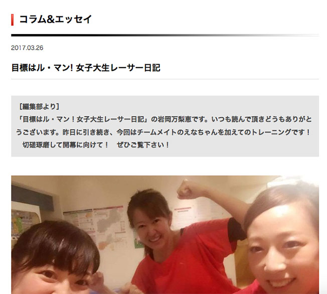『AUTOCARコラム第12話』1期生:岩岡万梨恵