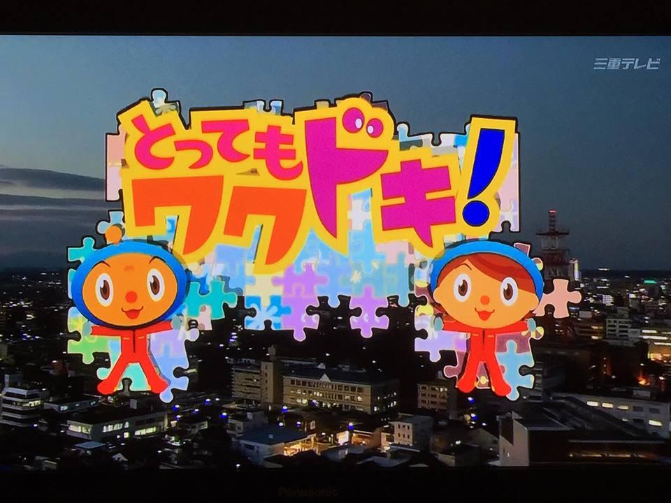 明日3月22日18時からオンエアの三重テレビ「とってもワクドキ!」に井原慶子選手と岩岡万梨恵選手が生出演します。