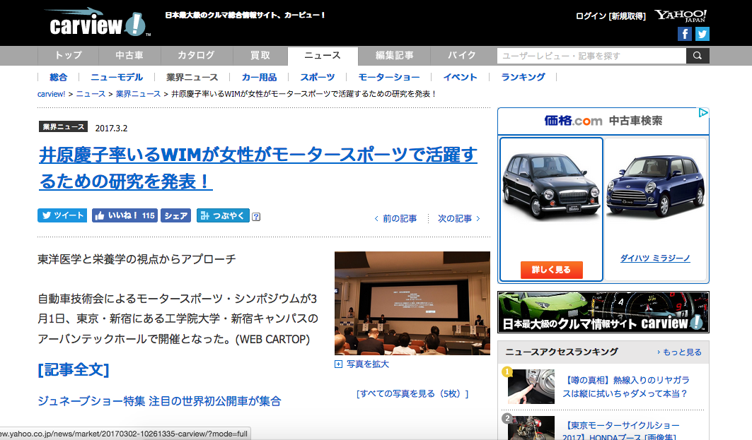 業界ニュース 2017.3.2 井原慶子率いるWIMが女性がモータースポーツで活躍するための研究を発表!