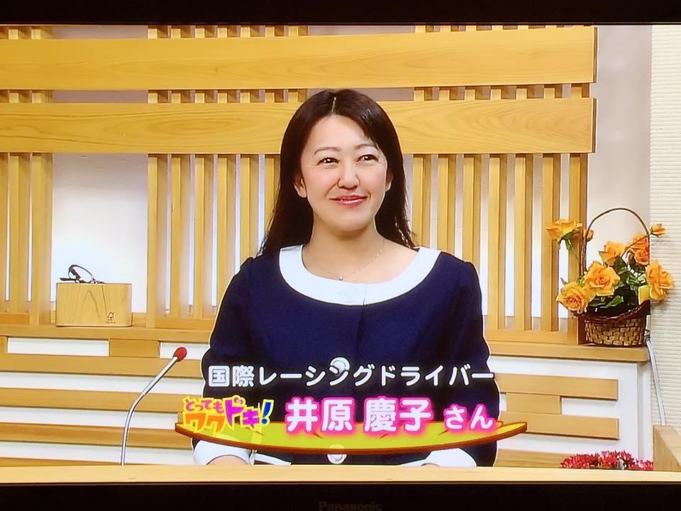 東海地方で放送されている夕方の情報番組「とってもワクドキ」に井原慶子選手がコメンテーターとして出演しました。
