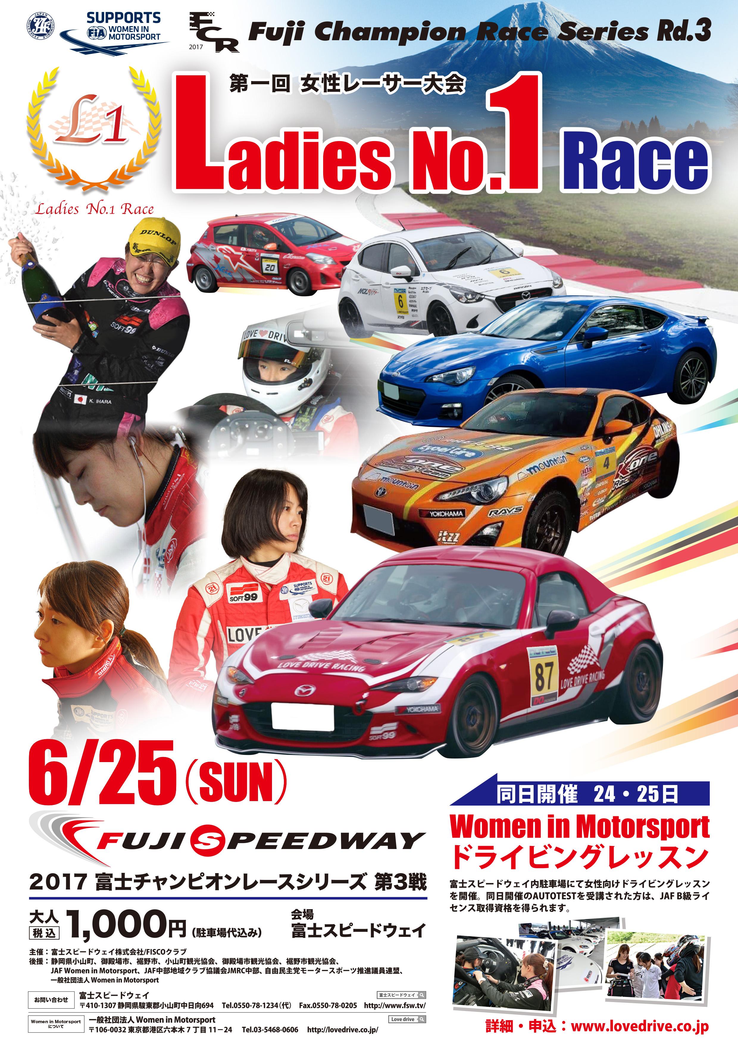 Women in Motorsportドライビングレッスン