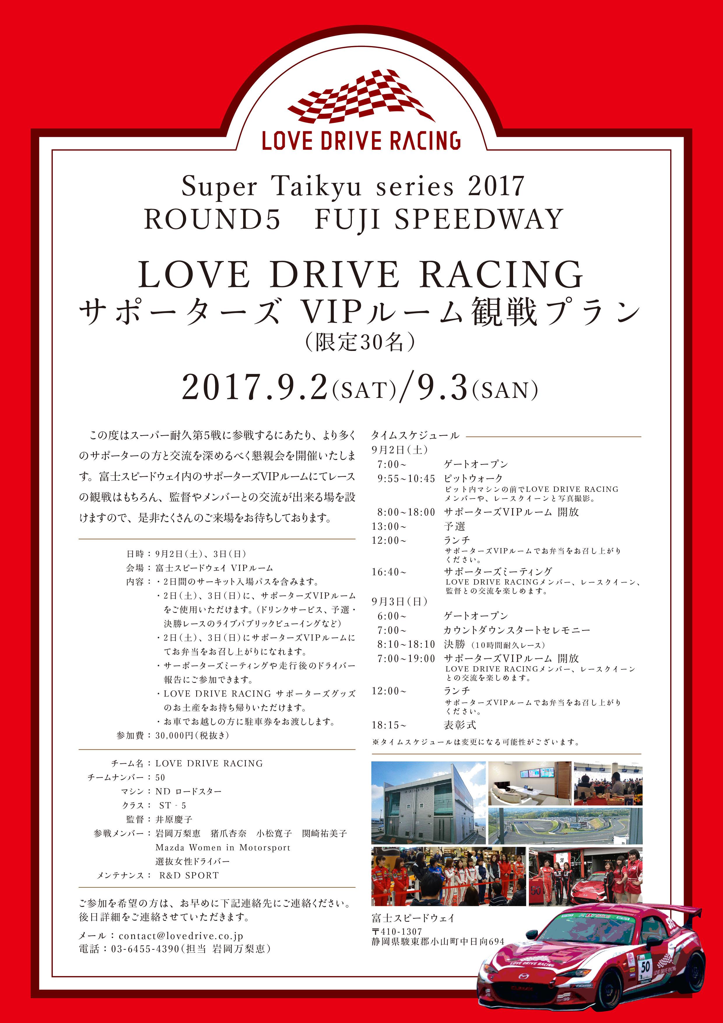 LOVE DRIVE RACING サポーターズVIPルーム観戦プラン